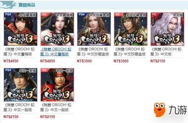 《真三国无双8》Steam中文版来了中文设置方法