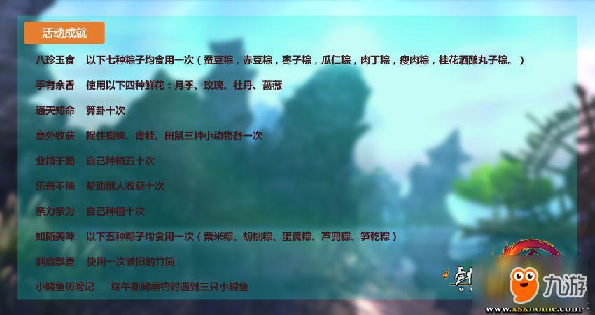 《剑网3》2018端午活动介绍