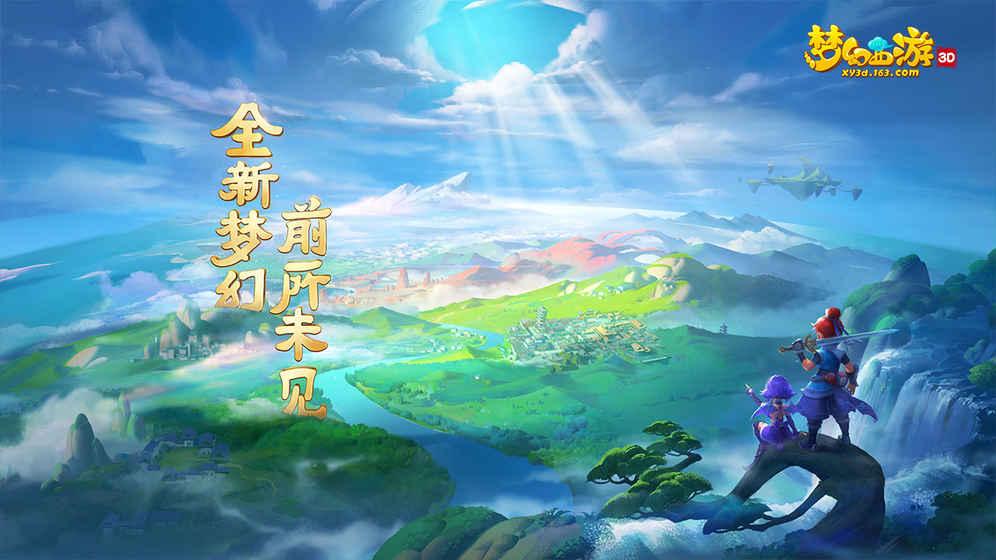 梦幻西游3DiOS版最新下载 iOS什么时候出