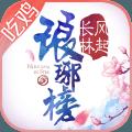 琅琊榜:风起长林(吃鸡模式)