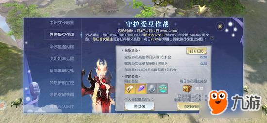 中州女子图鉴《镇魔曲》守护爱豆大作战