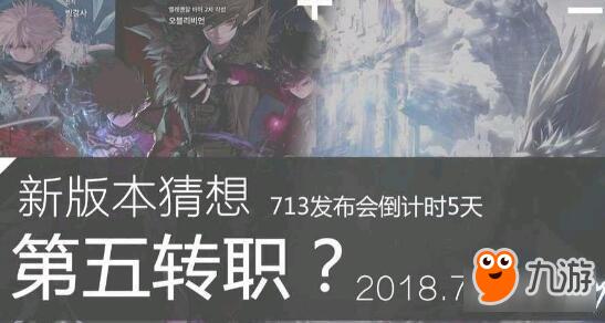 DNF韩服713内容实锤三次觉醒 新职业神箭手