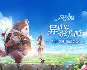 《风之大陆》7月12日萌爱公测,下载抽奖三星S9