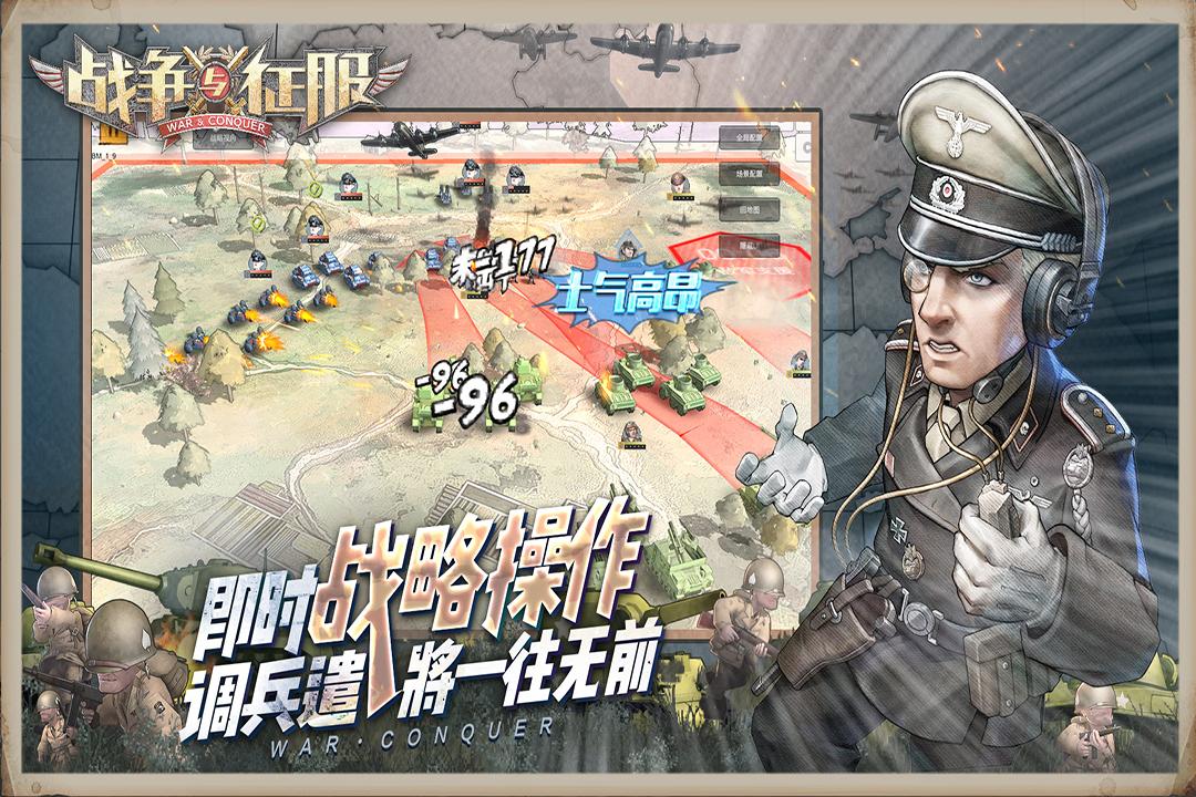战争与征服iOS版最新下载 iOS什么时候出