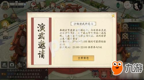沙场演武,网易《轩辕剑龙舞云山》PVP玩法初探