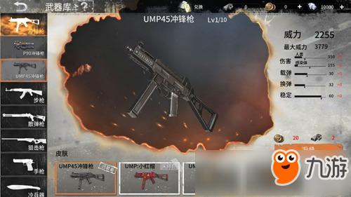 代号z武器推荐 代号z哪些武器比较好用