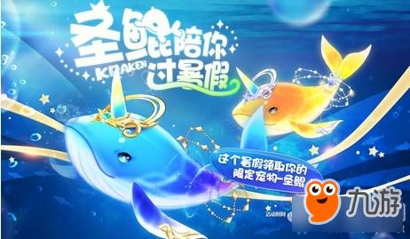 《QQ飞车》圣鲲陪你过暑假 限定宠物免费领