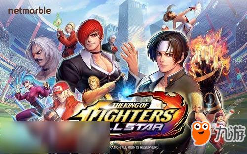 百万级预约大作《拳皇:全明星》将于7月26日上架移动双平台