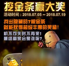 DNF挖金条活动7月19位置顺序分享 怎么挖7根金条