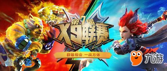 群雄相会一战方休 梦幻西游手游X9联赛火热报名中