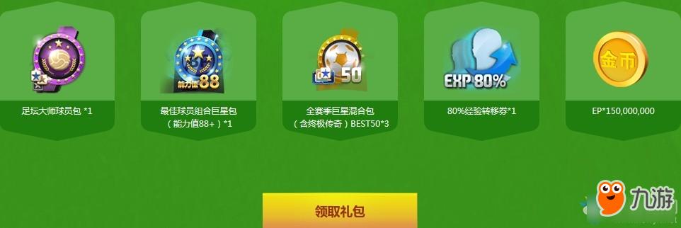 《fifa online3》世界杯七月首充 荣耀传奇再战绿茵