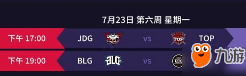 2018lpl夏季赛7月23日赛程:IDGvsTOP BLGvsEDG