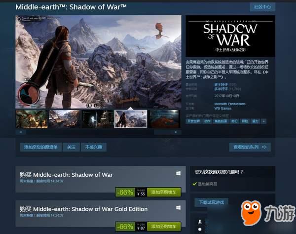 《中土世界战争之影》Steam限时折扣 黄金版套餐仅售87