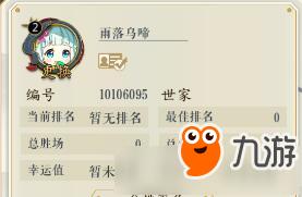 《妖神记手游》改名字 妖神记手游怎样修改名字