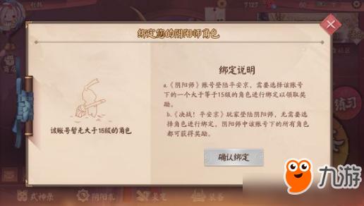 《决战平安京》绑定阴阳师账号没反应怎么办