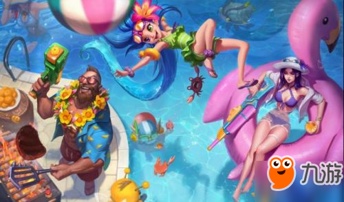 《lol》测试服7月24日更新2018泳池派对皮肤