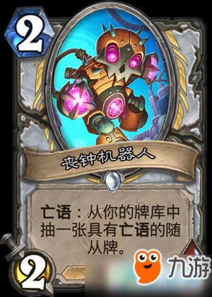 《炉石传说》丧钟机器人卡牌作用介绍