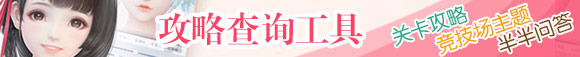 <a id='link_pop' class='keyword-tag' href='http://www.9game.cn/yunshangyuyi/'>云裳羽衣</a>剧情第七章《蓬莱花境》将于7月27日开启