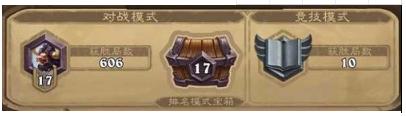 炉石传说天梯奖励宝箱有哪些?全天梯奖励宝箱内容一览