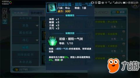 剑侠情缘手游华山秘籍选择推荐 华山秘籍应该怎么选?