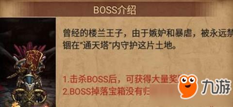 《传奇世界》世界boss通天教主怎么打