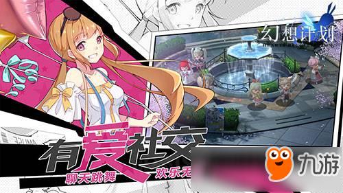 《幻想计划》7月11日全平台公测 欢迎岛民入住!