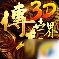 传奇世界3D手游法师提升战力途径介绍