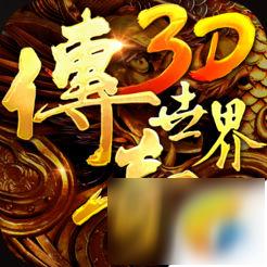传奇世界3D手游法师全技能介绍