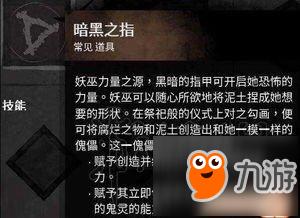 《黎明杀机》妖巫图文攻略详解 巫妖怎么玩?