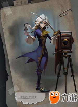 第五人格摄影师属性介绍 摄影师约瑟夫技能天赋加点一览