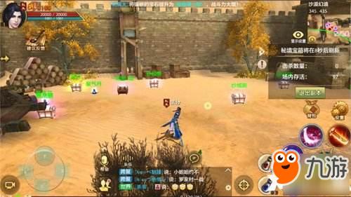 天龙八部手游-沙漠幻境位置选择 沙漠幻境地点推荐