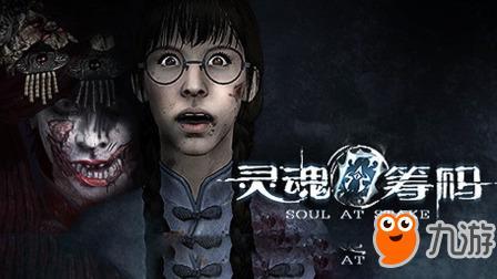 《灵魂筹码》steam在哪下载 官网中文版下载地址及教程_时时彩内