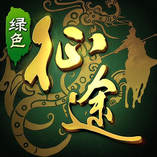 绿色征途(九游)电脑版