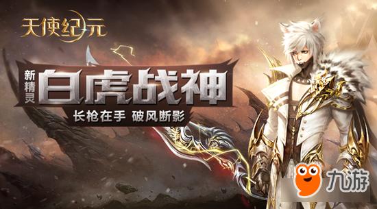 《天使纪元》新精灵什么时候上线 白虎战神详细介绍