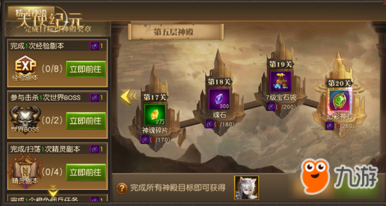 """《天使纪元》新精灵""""白虎战神""""明日上线"""