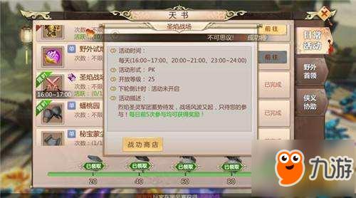 蜀门手游圣焰战场玩法介绍分享