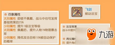 梦幻西游手游狮驼法宝怎么搭配 狮驼法宝选择技巧