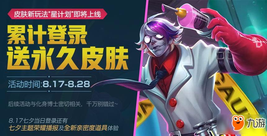 王者荣耀8月14日更新内容汇总 后羿黄金射手座上线