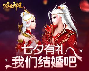 《太古神王》七夕有礼,我们结婚吧!