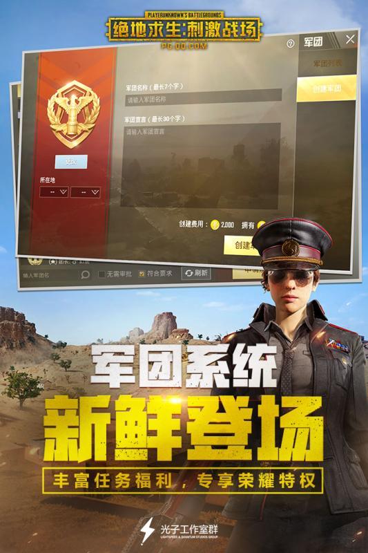 因国服外挂太多,《绝地求生》已锁区!中国玩家无法进入世界服