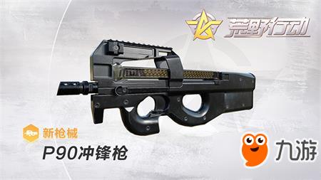 荒野行动P90冲锋枪属性爆料 近距离最强收割者