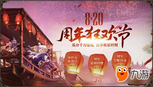 《热血传奇手机版》3周年狂欢今日开幕