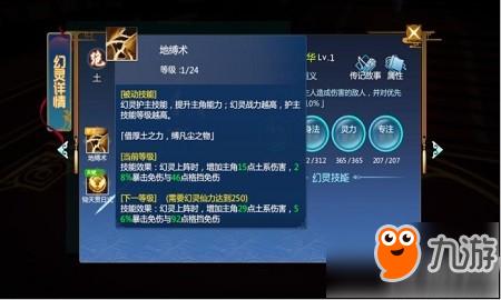 仙剑奇侠传四幻灵怎么玩 仙剑奇侠传四幻灵玩法攻略