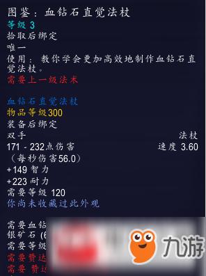 《魔兽世界》8.0图纸v图纸珠宝售卖位置图文汇康佳25sk569569tt2525图纸图片