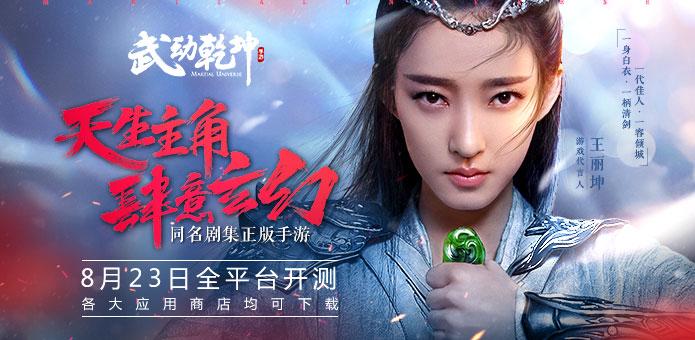 《武动乾坤》8月23日全平台开测