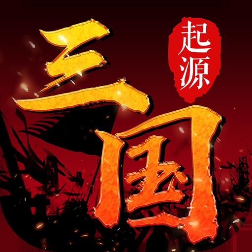 三国起源(九游)电脑版