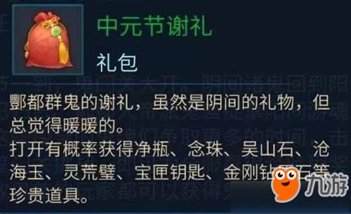 《倩女幽魂》手游鬼门关挑战活动