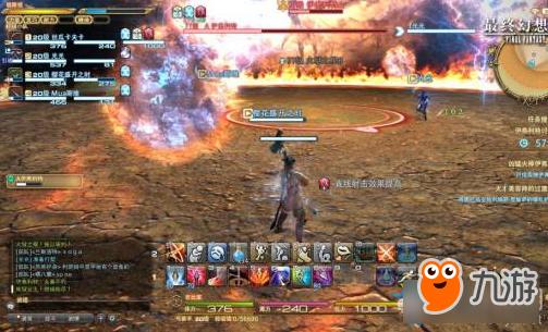 《最终幻想14》红玉火山怎么样 狱之盖BOSS老一打法