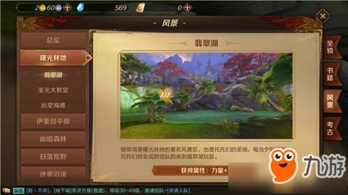 《万王之王3d》曙光林地风景位置 曙光林地风景在哪