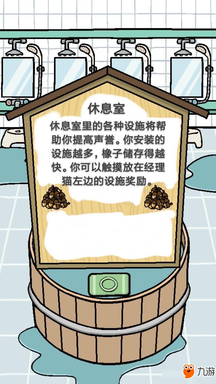 动物温泉游戏界面中文图文攻略